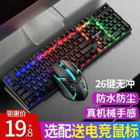 X-LSWAB 炫光 牧马人真机械手感键盘台式电脑笔记本游戏USB有线鼠标键盘非静音打字网吧电竞lol套装可爱女生专用办公外接