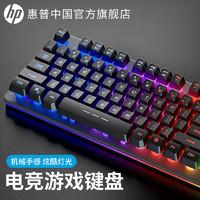 HP 惠普 hp惠普机械手感键盘鼠标套装笔记本USB发光办公打字游戏有线吃鸡电竞台式电脑lol外设键鼠三件套
