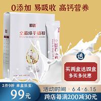 沙漠白金 全脂绵羊奶粉320g/盒 +同款赠品2盒