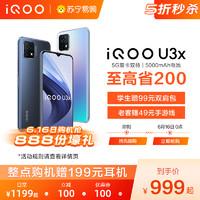 vivo iQOO U3x千元5G学生游戏手机官方正品拍照90Hz竞速屏iQOOU3x手机