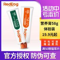 RedDog 红狗 化毛膏猫咪狗狗通用营养膏猫宠物专用幼猫狗补钙调理肠胃58g