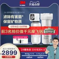 3M 净水器家用直饮净水机厨下式厨房自来水过滤器智能无桶 SW50