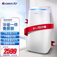 GREE 格力 移动空调冷暖一体机1.5匹 家用厨房客厅可便捷立式空调可独立除湿KYR-35/NANA1A