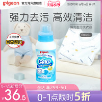 Pigeon 贝亲 婴儿洗衣液强力去污型儿童新生宝宝专用贝亲洗衣液官方旗舰店