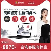 Microsoft 微软 Surface Laptop 3 i5 16GB 256GB 13.5英寸笔记本电脑触摸屏轻薄便携学生