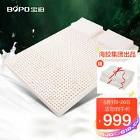 BOPO 宝珀 床垫 泰国天然乳胶床垫 床垫褥子 90%以上乳胶含量 可定制尺寸 95D家用可折叠 150*200*7.5cm