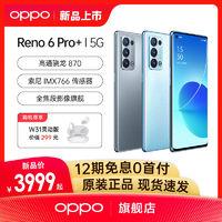 OPPO Reno6 Pro+ 5G拍照智能手机65W官方旗舰opporeno6 reno6pro