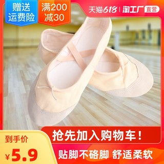 成人舞蹈鞋幼儿童女软底练功鞋男中国形体猫爪跳舞红女童芭蕾舞鞋