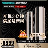 Hisense 海信 3匹新1级变频空调柜机圆柱家用客厅落地式新风72LW/X700X-X1