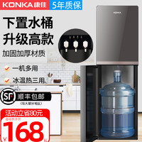 KONKA 康佳 饮水机下置水桶立式家用制冷制热小型全自动智能冰热两用新款
