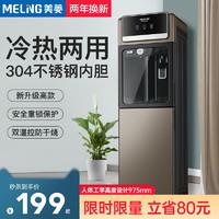 MELING 美菱 饮水机立式冷热家用办公室全自动新款智能节能制冰温热开水机