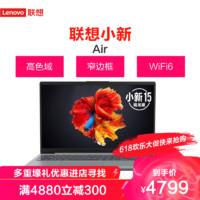 Lenovo 联想 小新AIR15 15.6英寸轻薄便携游戏笔记本电脑(R7-5700U 16G 512GB SSD 高色域)
