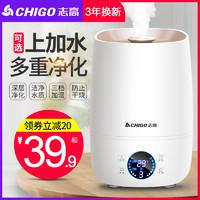 CHIGO 志高 加湿器家用静音小型大喷雾容量空调卧室内孕妇婴儿空气香薰机