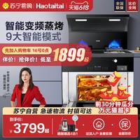 HOTATA 好太太 [320]好太太集成灶一体灶官方旗舰店蒸烤箱一体家用十大品牌排名