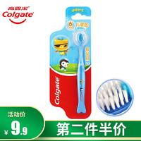 Colgate 高露洁 儿童软毛牙刷6-12岁超细软毛细毛宝宝牙刷小头儿童网红牙刷牙膏牙刷套装