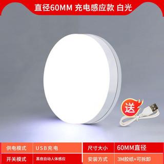 无线智能人体感应灯起夜家用过道橱柜LED床头小夜灯卧60mm感应充电