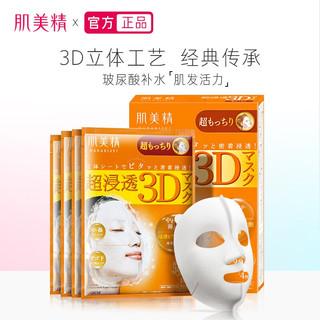 日本进口 肌美精 立体高浸透 透明质酸 补水保湿面膜(橙色)4片/盒 弹力紧致 深层锁水 3D 进口超市