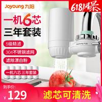 Joyoung 九阳 龙头净水器自营 台上式 厨房净水龙头 JYW-T01一机6芯 三年换芯0费用