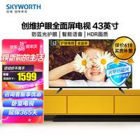 SKYWORTH 创维 43世界观 43英寸全面屏人工智能HDR 4K超高清智能液晶电视机H5系列