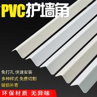 pvc护角条 护墙角保护条免打孔自粘贴封阳角线客厅防撞条装饰包边