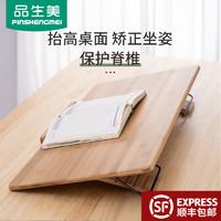Pinshengmei 品生美 大号桌面倾斜写字架可调节斜面写字板学习书桌写字台儿童学生矫正坐姿防近视读书写作业支架成人考研看书架