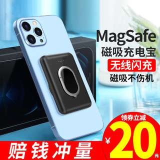 炫美科 magsafe磁吸无线充电宝20000毫安超薄小巧便携适用于苹果12专用iphone11背夹华为电池一体充pro轻薄X迷你快充