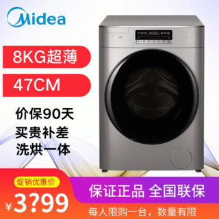 Midea 美的 全自动 超薄洗衣机滚筒洗烘一体机 变频蓝牙智控家用 MD80T2WADQCY超薄8公斤