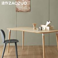 造作ZAOZUO画板餐桌-长桌 现代简约设计长方形实木腿6人餐厅餐桌 木本色