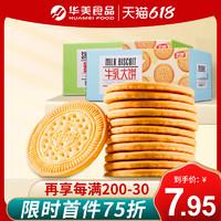 Huamei 华美 牛乳大饼干3斤