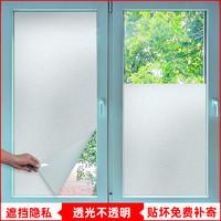 莱恩斯 玻璃贴纸透光不透明浴室卫生间办公室窗户防走光防窥遮光磨砂贴膜