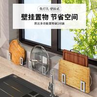 YUE YU 悦语 两对装厨房工具锅盖架壁挂免打孔置物架案板菜板砧板收纳架置物架