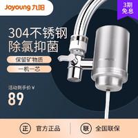 Joyoung 九阳 净水器家用水龙头过滤器自来水净水机厨房净化滤水器 升级不锈钢款