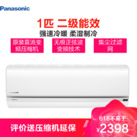 Panasonic 松下 TR9KM1 空调挂机 大1匹 变频空调壁挂式 静音冷暖 二级节能 (Panasonic)