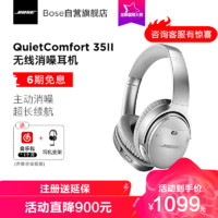 BOSE 博士 Bose QuietComfort 35 II QC35二代蓝牙降噪耳机 头戴式耳机 银色