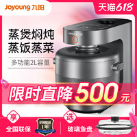 Joyoung 九阳 无涂层不粘锅蒸汽电饭煲Ssolo家用2L多功能智能电饭锅smini