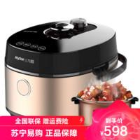 Joyoung 九阳 电压力锅 IH电磁加热 压力煲 高压锅电饭锅 5L容量 Y-50IHS6
