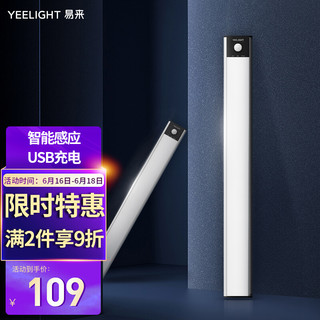 Yeelight 易来 小夜灯感应橱柜灯LED超薄款USB充电无线人体感应磁铁吸附衣柜玄关厨房婴儿喂奶灯L60 黑色60cm
