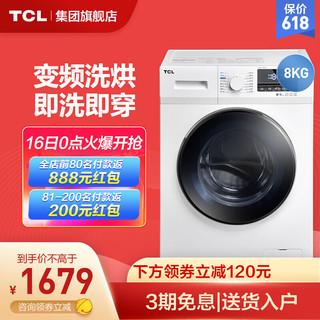 TCL 8公斤 洗烘一体变频滚筒洗衣机洗烘一体机 低温洗烘 空气洗 XQG80-R300BD