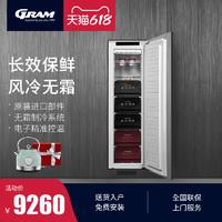 GRAM欧洲嵌入式冰箱家用风冷无霜单冷冻冷藏双开门式橱柜内嵌变频