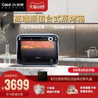 Casdon 凯度 CASDON 凯度 CASDON凯度iT3BL42-SKY蒸烤箱 家用台式一体机电蒸箱烤箱蒸烤箱