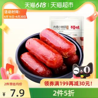 Be&Cheery 百草味 炭烤小香肠60g烟熏味烤肠猪肉脯肉类网红休闲零食小吃熟食