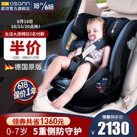 Osann 欧颂 星悦号0-4-7岁德国儿童安全座椅360度旋转婴儿宝宝车载汽车坐椅可躺NOVA 星悦号 -重点新品,强势上市