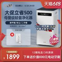 IAM 英国IAM空气净化器家用卧室内去除甲醛菌二手烟尘味负离子机KJ500