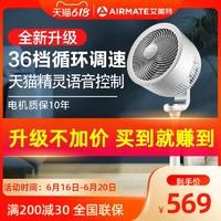 AIRMATE 艾美特 空气循环扇家用电风扇落地扇静音风扇台式摇头立式电扇夏天