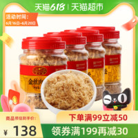 黄金香 金丝猪肉松250g*4罐拌粥寿司儿童网红零食三明治佐餐零食