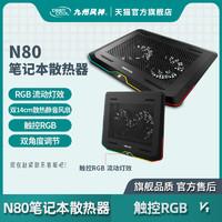 DEEPCOOL 九州风神 笔记本散热器N80 RGB底座支架电脑散热静音风扇