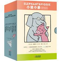 《森林鱼童书·莫·威廉斯 小猪小象绘本》(套装全8册)