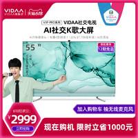 VIDAA 海信VIDAA 55V3F-PRO小青55英寸4K智能WiFi6智慧液晶社交电视机65
