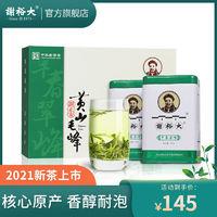 2021新茶谢裕大黄山毛峰300g礼盒装绿茶毛尖茶叶送礼推荐官方正品