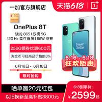 OnePlus 一加 8T 5G旗舰120Hz柔性直屏65W闪充骁龙865超广角轻薄手感游戏手机
